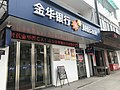 201805 Jinhua Bank in Langya.jpg