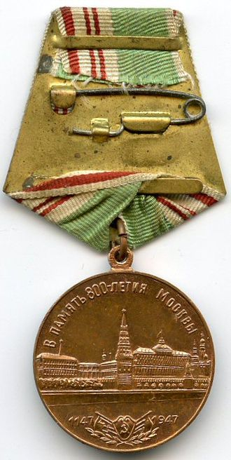 """Medal """"In Commemoration of the 800th Anniversary of Moscow"""" - Reverse of the Medal """"In Commemoration of the 800th Anniversary of Moscow"""""""