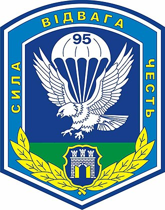 8th Army Corps (Ukraine) - Image: 95 а аеромобільна бригада