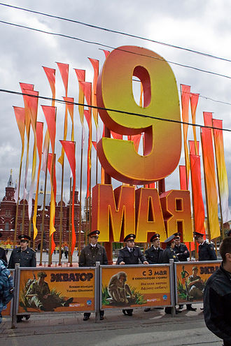 2007 Moscow Victory Day Parade - Image: 9 May Moscow 2007