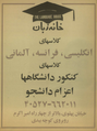 A Print Media Advertising derived from Tamasha Magazine, issue 11, 3 May 1971 (in persian) about an English language school.png
