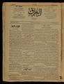 Al-Iraq, Number 176, December 29, 1920 WDL10272.pdf
