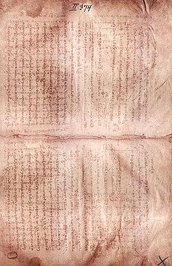 Типичная страница палимпсеста. Исходный текст еле заметен на фоне более нового.