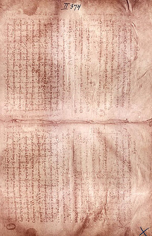 Archimedes Palimpsest - A typical page from the Archimedes Palimpsest. The text of the prayer book is seen from top to bottom, the original Archimedes manuscript is seen as fainter text below it running from left to right