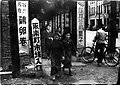 At the entrance of a market in Taihoku circa 1940.jpg