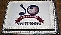 BNWIKI10-Bengali Wikipedia Birthday Cake-Wikipedia 10th Anniversary Celebration.jpg