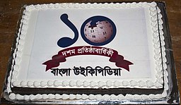 BNWIKI10-Bengali Wikipedia Birthday Cake-Wikipedia 10th Anniversary Celebration