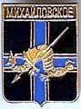 Badge Михайловское1.jpg