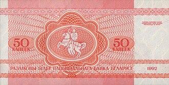 Belarusian ruble - Image: Belarus 1992 Bill 0.5 Reverse