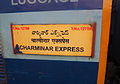 Charminar Express train nameboard.jpg