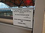 Closed Area Notice at HZMB HK Passenger Clearance Building.jpg