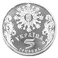 Coin of Ukraine Rizdvo A.jpg