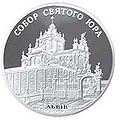 Coin of Ukraine St Jura R.jpg