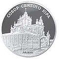 Coin of Ukraine St Jura R.jpg