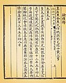 Collection of Imperial Works by Emperor Sheng Zuren Volume Queen funeral oration.jpg
