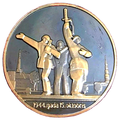 Commemorative Medal. 75 years of the liberation of Riga from the Nazi invaders.png