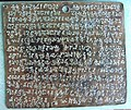 Copper-plate charter of maharaja Jayanatha, the Uchchakalpa ruler dated circa 502.jpg