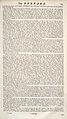 Cyclopaedia, Chambers - Volume 1 - 0022.jpg