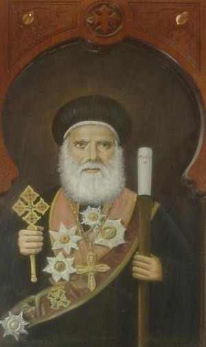 Pope Cyril V of Alexandria - Image: Cyril V of Alexandria