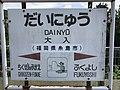 Dainyu Station Sign.jpg