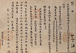 Carefully written Chinese text on grey paper with red stamp marks.