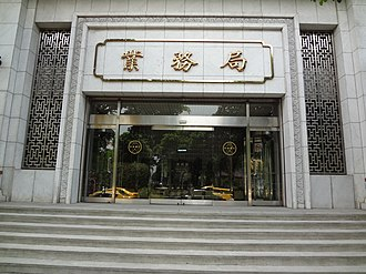 Central Bank of the Republic of China (Taiwan) - Department of Banking