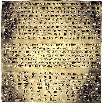 Darius the Great - One of the two gold deposition plates. Two more were in silver. They all had the same trilingual inscription (DPh inscription).