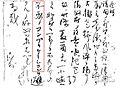 Diaoyudao 1885 井上馨 letter.jpg