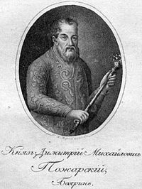 Dmitry Pozharsky.jpg