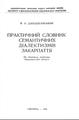 Dzendzelivski dictionary 1958.png