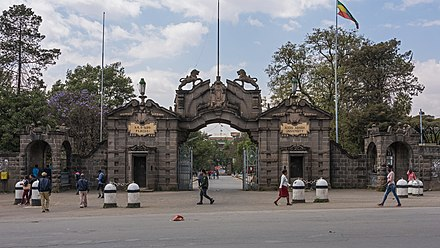 Addis Ababa University ET Addis asv2018-01 img13 University gate.jpg