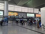 Entrance of Chubu Centrair International Airport 20150125.JPG