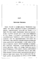Evgeny Petrovich Karnovich - Essays and Short Stories from Old Way of Life of Poland-334.png
