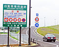 Expressway or Motorway Prohibited sign in Senboku.jpg