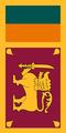 Flag of Sri Lanka vertical.png