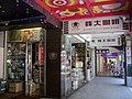 Fong Da Coffee, Ximending 20090801.jpg