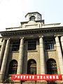 Former Bank of China in Nanjing Xiaguan District 2011-03.JPG