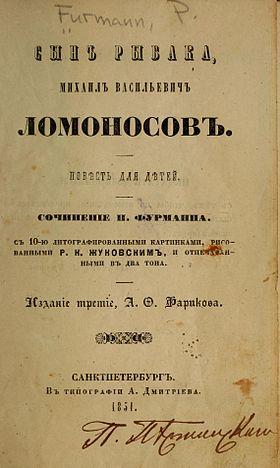 сочинение по михаилу ломоносову