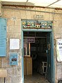 Fused Glass Window-Synagogue in Jerusalem-Nahala'ot (2491355170).jpg