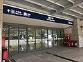 Futian Railway Station entrance 13 08-07-2019(2).jpg