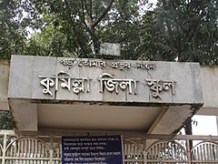 Gate of Comilla Zilla School 01.jpg