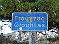 Giouchtas 01.jpg