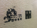 Graffiti showing the discontent to the police and the demand for HK independence.png