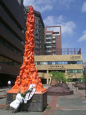 Hong Kong University Students' Union - Pillar of Shame in front of the Students' Union Building before its revamp in 2011