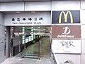 HK 中環 Central 干諾道中 68 Connaught Road 華懋廣場Ⅱ期 Two Chinachem Plaza name sign n shops Délifrance Restaurant 麥當勞餐廳 McDonald's January 2020 SSG.jpg