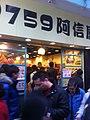 HK 灣仔道 Wan Chai Road 759 阿信屋 shop visitors Feb-2012.jpg