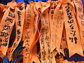 HK Admiralty Tamar Square Ribbon message 002 Orange 9-Sept-2012.JPG
