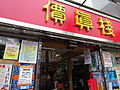 HK CWB Causeway Bay Road shop 價真棧 Prizemart name sign red March 2016 航空大廈 Catic Plaza.JPG