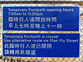 HK Central to Admiralty waterfront Promenade footpath night blue sign Opening Hours Oct-2012.JPG
