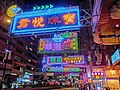 HK Jordan night Nathan Road shop signs Mar-2013.JPG